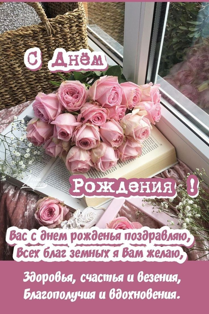 Vas S Dnyom Rozhdenya Pozdravlyayu Vseh Blag Zemnyh Ya Vam Zhelayu 3dorovya Schastya I Vezeniya Blagop Happy Birthday Wishes Holiday Birthday Happy Birthday Cards