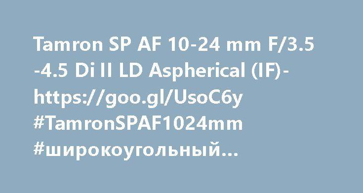 Tamron SP AF 10-24 mm F/3.5-4.5 Di II LD Aspherical (IF)-https://goo.gl/UsoC6y #TamronSPAF1024mm #широкоугольный #объектив