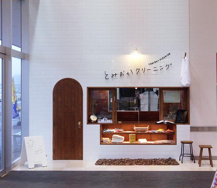 とみおかクリーニング 東武店 - mangekyo|インテリアデザイン事務所|店舗デザイン・住宅リノベーション|北海道・東京