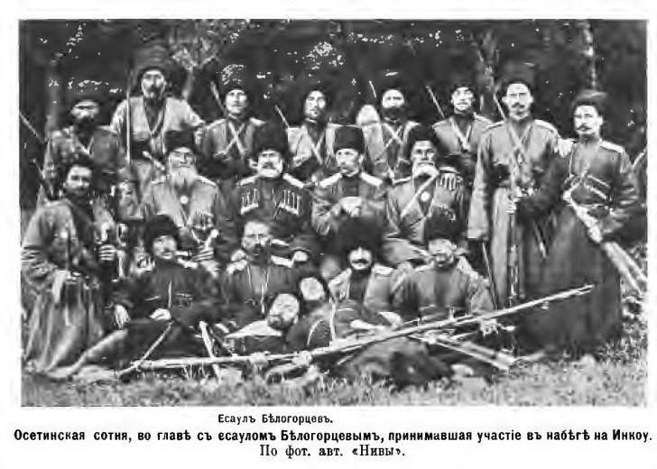 Осетинская сотня Терско-Кубанского конного полка во главе с есаулом Белогорцевым. Участвовала в знаменитом набеге на Инкоу в Русско-японскую войну 1904-1905 гг.