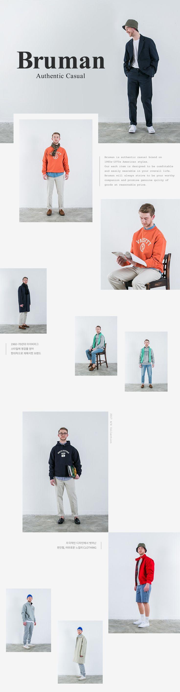 WIZWID:위즈위드 - 글로벌 쇼핑 네트워크 17S/S BRUMAN 기획전 남성 패션