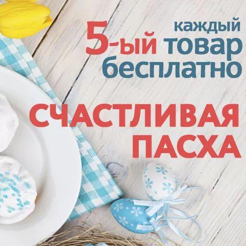 """Акция """"Счастливая пасха"""" в интернет-магазине """"Посуда Центр""""   posudka.ru - электронный журнал о рынке посуды"""