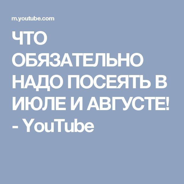 ЧТО ОБЯЗАТЕЛЬНО НАДО ПОСЕЯТЬ В ИЮЛЕ И АВГУСТЕ! - YouTube