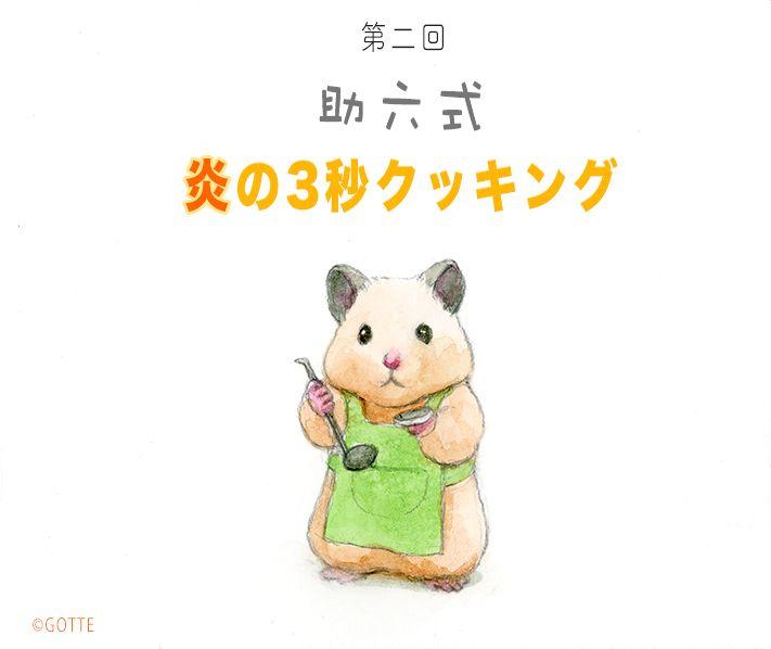 Gotte 仙台ロフト 3f 3 3 池袋parco 6f 3 8 フェア開催中 On Twitter Cute Drawings Cute Hamsters Hamster