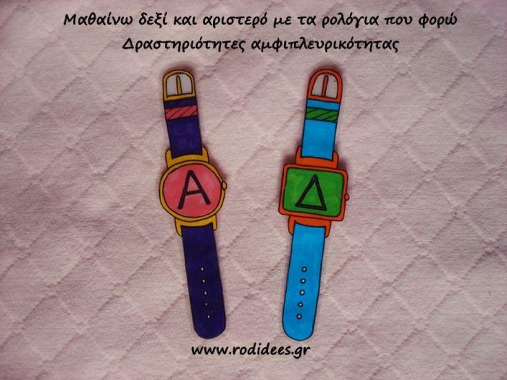 Μαθαίνω δεξί και αριστερό με τα ρολόγια που φορώ. Δραστηριότητες αμφιπλευρικότητας
