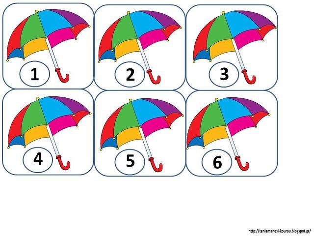 Δραστηριότητες, παιδαγωγικό και εποπτικό υλικό για το Νηπιαγωγείο: Μαθηματικά Παιχνίδια με Ομπρέλες: 10 χρήσιμες συνδέσεις και υποστηρικτικό υλικό