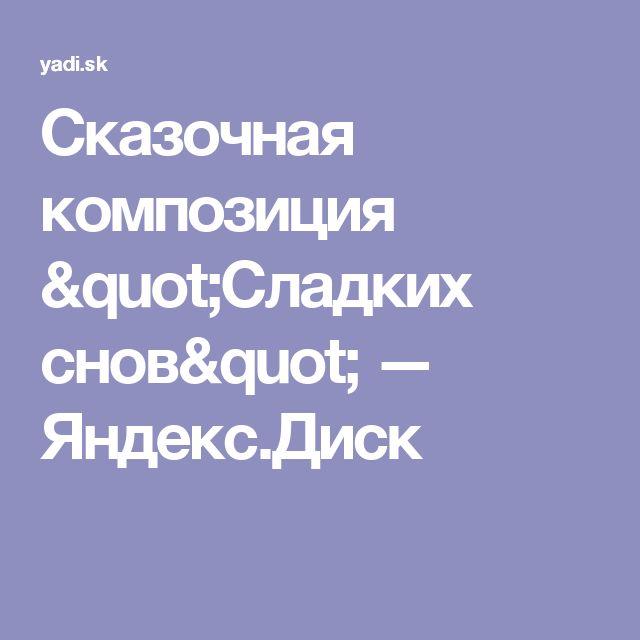 """Сказочная композиция """"Сладких снов"""" — Яндекс.Диск"""