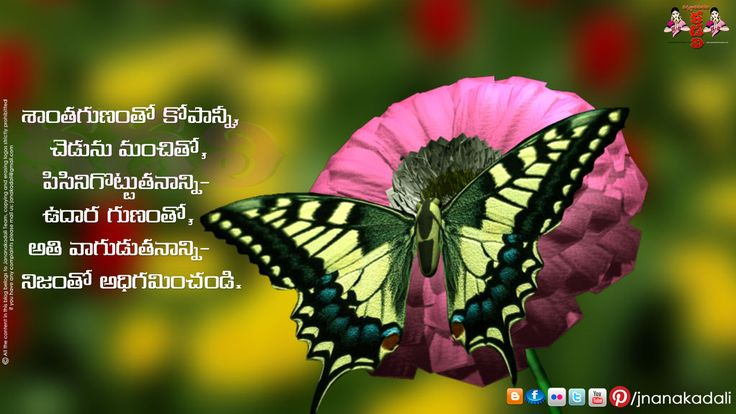 నిజం దేనినైనా జయిస్తుంది... Telugu Manchi Matalu Imagesand Nice Telugu Inspiring Life Quotations with Nice Images. Awesome Telugu Motivational Messages Online. Life Pictures in Telugu Language. Fresh Morning Telugu Messages Online. Good Telugu Inspiring Messages and Quotes Pictures.Here s a Today Inspiring Telugu Quotaans with Nice Message. Good Heart Inspiring Life Quotations Quotes Images in Telugu Language. Telugu awesome Life Quotations and Life Messages. Telugu Inspiring Life Pictures