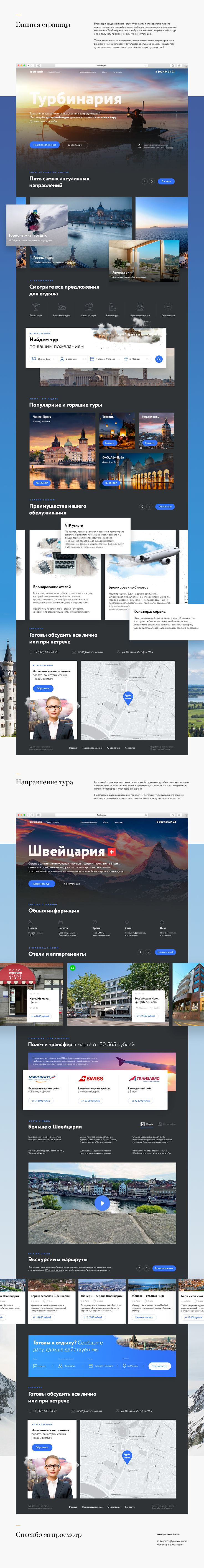 Редизайн сайта туристического агентства «Турбинария» on Behance