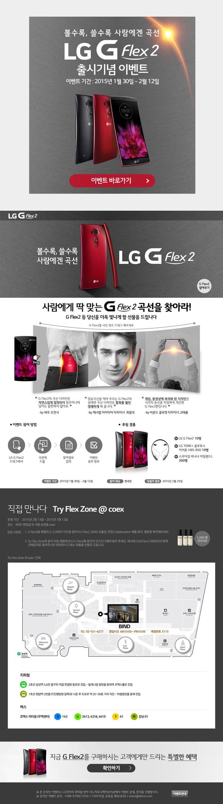 LG GFLEX2 sp