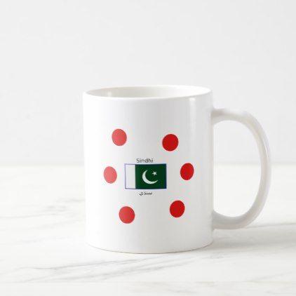 #Sindhi Language And Pakistan Flag Design Coffee Mug - #office #gifts #giftideas #business
