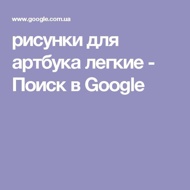 рисунки для артбука легкие - Поиск в Google