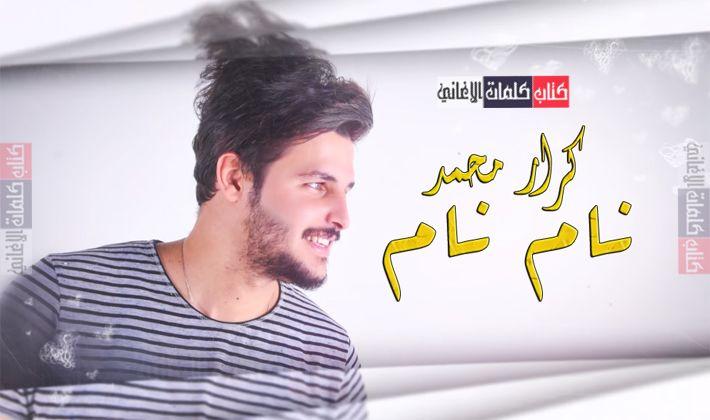 كلمات اغنية نام نام كرار محمد