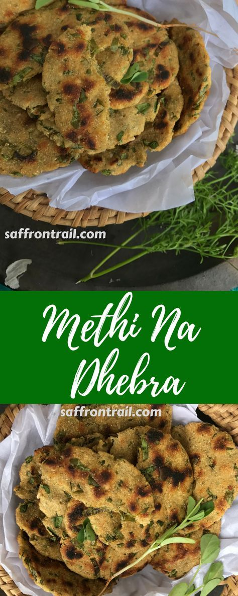 Indian food Recipes (Gujarati) - Methi na dhebra is a gluten-free flatbread made using sorghum and pearl millet flour, fresh fenugreek leaves. This is a popular recipe from Gujarat, a state in Western India.