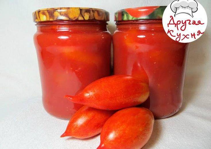 Обалденно вкусные помидоры в собственном соку
