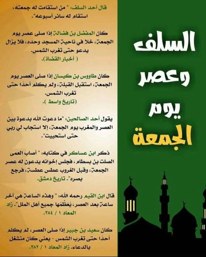 عصر يوم الجمعة Quotes Islamic Quotes Words