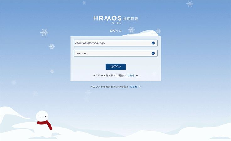 クリスマス時期のログイン画面