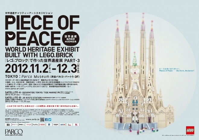 PIECE OF PEACE -「レゴ®ブロック」で作った世界遺産展PART-3- | PARCO MUSEUM | パルコアート.com