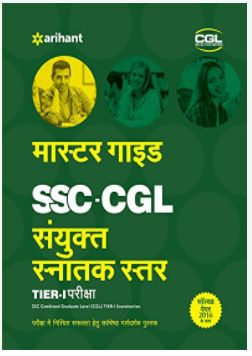 More than 30% off on #SSCCGL master guide. Only for today. Buy now:http://buff.ly/2sW2XrF?utm_content=buffer321e1&utm_medium=social&utm_source=pinterest.com&utm_campaign=buffer