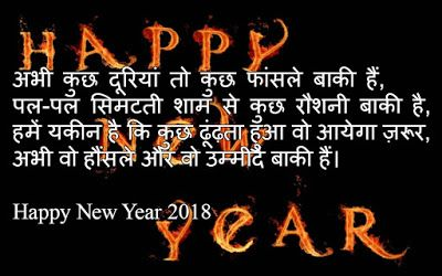 happy new year 2018 wishes quotes messagessmsstatusimagesshayari wallpapershindidownload happy new year shayari images sms 2018