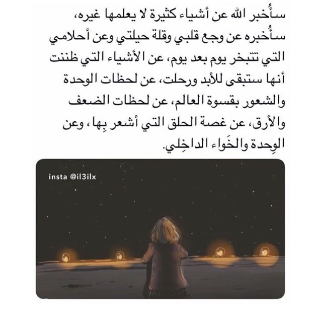 Pin By Mooka 21 On Arabic Words Words Life Quotes Arabic Quotes