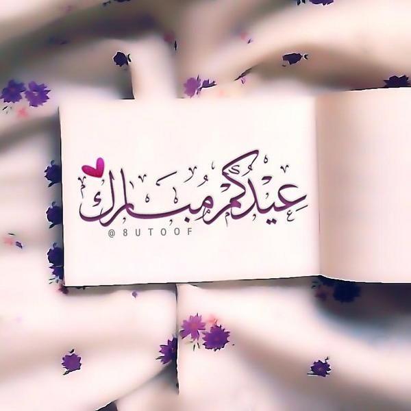 قطوف دعوية 8utoof Twitter Eid Mubarak Card Eid Greetings Eid Mubarak Greeting Cards