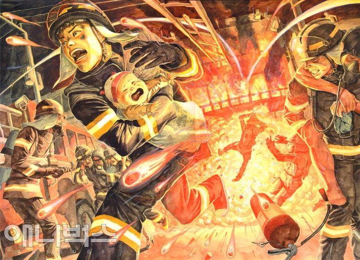 만화애니전문학원 애니벅스 오진석 선생님 상황표현, 서울캠퍼스 - 목숨을 걸고 불길 속에서 화재를 진압하...