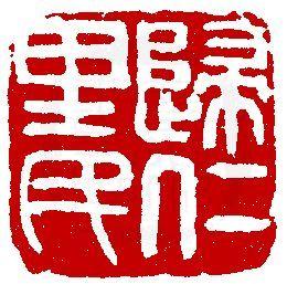 吳昌碩刻〔歸仁里民〕,印面長寬為2.05X2.05cm
