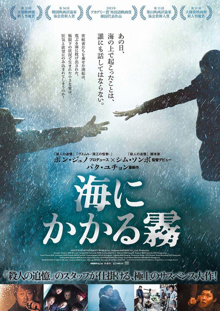 『殺人の追憶』の脚本を担当したシム・ソンボが初監督を務め、韓国の人気男性グループJYJのパク・ユチョンらが出演を果たしたサスペンス。2001年に発生した「テチャン号事件」を基にした舞台「海霧(ヘム)」を映画化し、中国人密航に端を発するドラマを描写する。