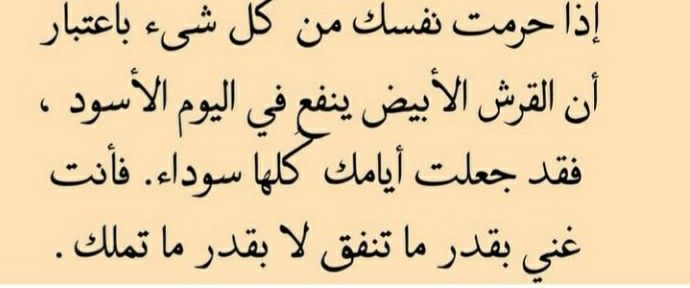 Pin By Wafa A Al On مقولات اعجبتني In 2021 Arabic Calligraphy Calligraphy Arabic