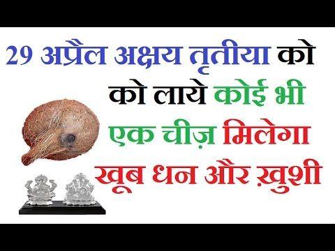 29 अपरल अकषय ततय क क लय कई भ एक चज मलग खब धन और ख़श  Astrology in Hindi https://youtu.be/rgLf_1y_y74