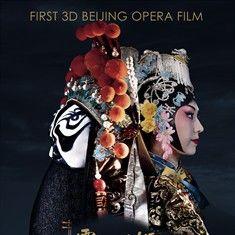 霸王别姬 (2014) Farewell My Concubine The Beijing Opera