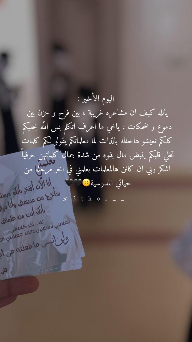 مدرسة ثانوية اخر سنة Graduation Drawing Beautiful Arabic Words Graduation Pictures