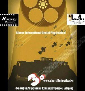 """Τα """"φτερά """" του στην Αμερική απλώνει το  Διεθνές Φεστιβάλ Ψηφιακού Κινηματογράφου Αθήνας!"""