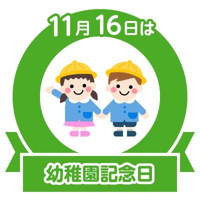 11/16 今日は何の日?  11月16日は「幼稚園記念日」 1876年11月16日、東京女子師範(現・お茶の水女子大学) の構内に日本初の幼稚園が開園したことに由来する。  11月16日は「幼稚園記念日」。 日本初の幼稚園、官立東京女子師範学校附属幼稚園は、 欧化政策の中で欧米の幼稚園を基に創立されたもので、 ドイツの教育学者で幼児教育の祖と呼ばれる フレーベルが幼稚園を創設してから36年後のことでした。 それまでにもいくつか幼児教育施設はあったものの、 「幼稚園」の名称を付けたのはここが最初となります。  ちなみに、園児は裕福層の子供ばかりで、 ほとんどの子供が付き人を連れて人力車や馬車で通ったと言われており、 「お集まり」「おうがい」「お昼食」などいわゆる 「幼稚園ことば」は、この時から始まったとされています。 午前中に登園し、4?5時間の保育時間の中で、 フレーベル考案の遊具で遊んだり歌をうたったり、 あるいは道徳教育も行われたりするなど、 既に現在の幼稚園の礎が完成していたそうです。  11月16日は「いいいろの日」 11と16で「いい色」と読む語呂合わせから、…
