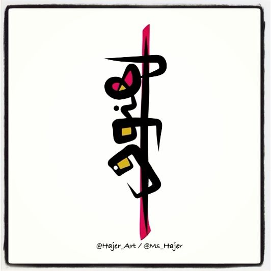 arabic art hat ilimdir forward arabic calligraphy desertrose arabic ...