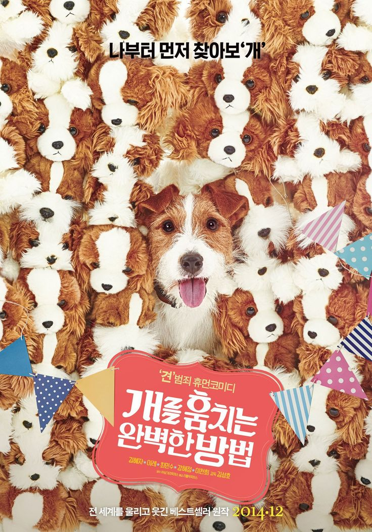 How To Steal A Dog [2014]