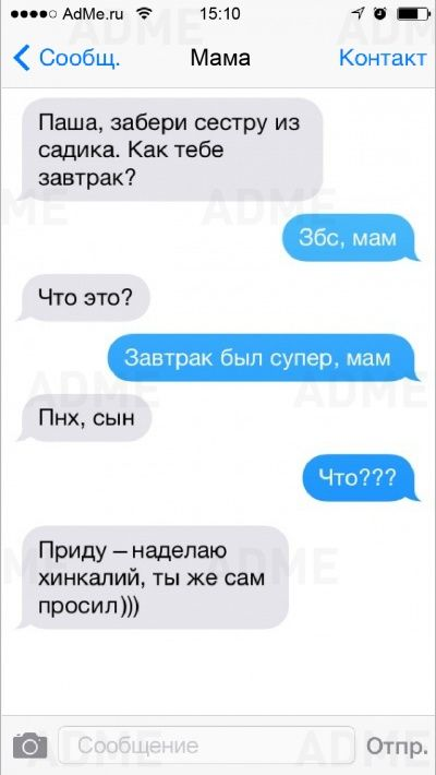 22 СМС от любящих мам