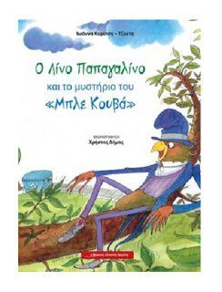 aylogyros news: Ο Λίνο Παπαγαλίνο και το μυστήριο του «Μπλε Κουβά»...