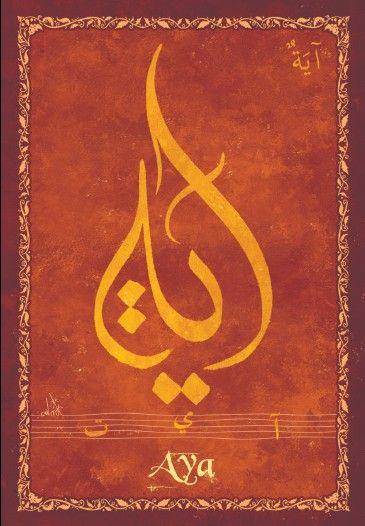 "Carte postale prénom arabe féminin ""Aya"" - آية - Mahrez Landoulsi - Objet de décoration - Idée cadeau - Oeuvre artisanale"