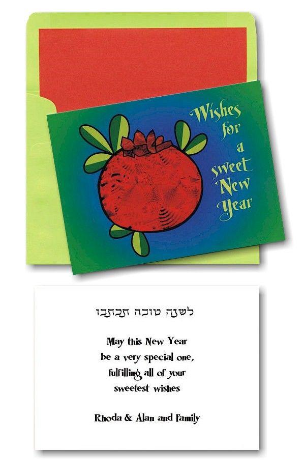 free rosh hashanah wishes