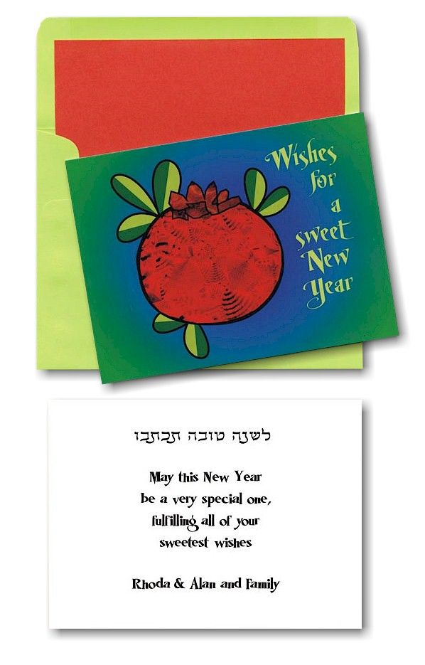 jewish new year ecards 2017