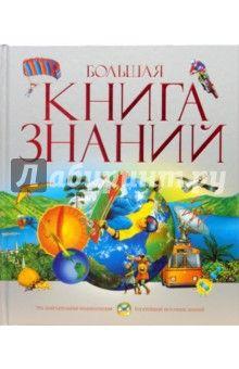 Керрод, Мадгуик, Брукс - Большая книга знаний обложка книги 665