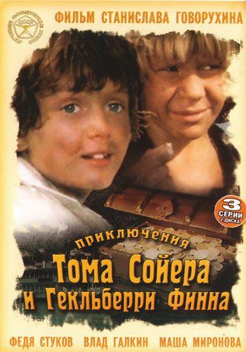 Приключения Тома Сойера и Гекльберри Финна (мини-сериал) 1982