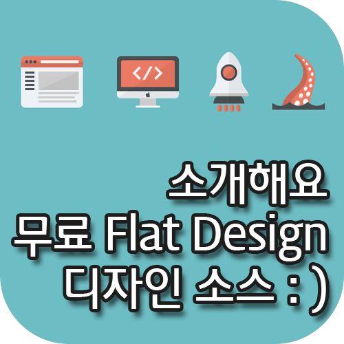 무료 디자인소스 홈페이지들을 소개합니다!