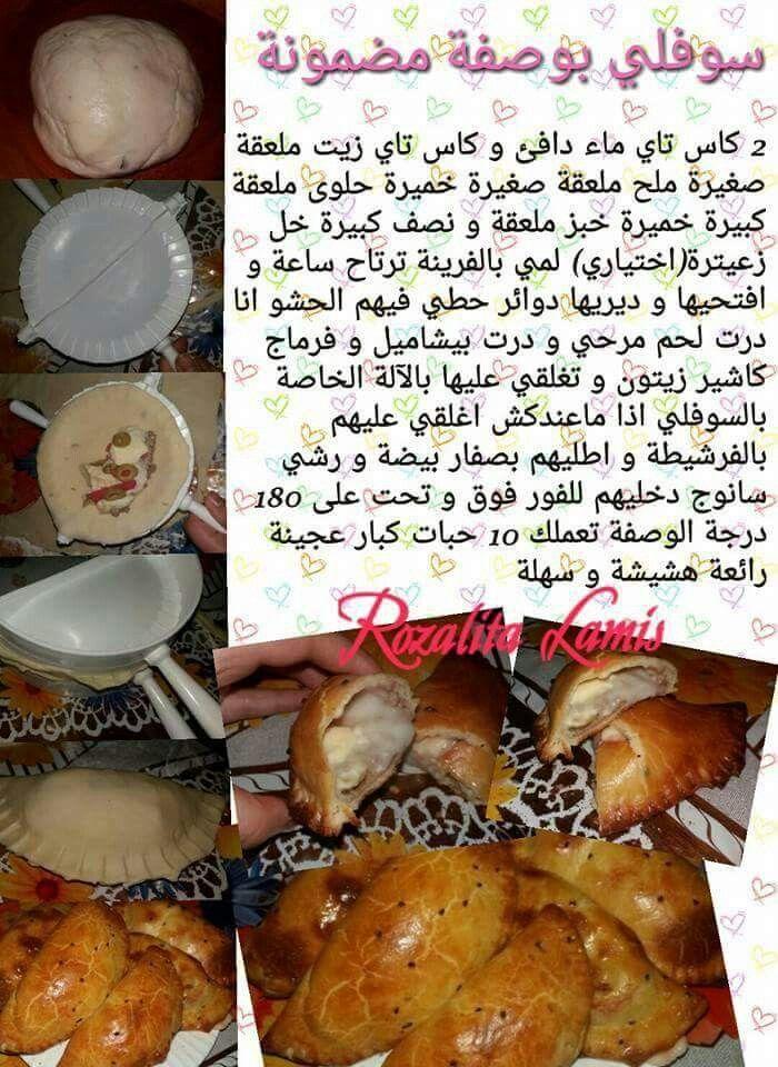 Cuisine algérienne طبخ جزائري