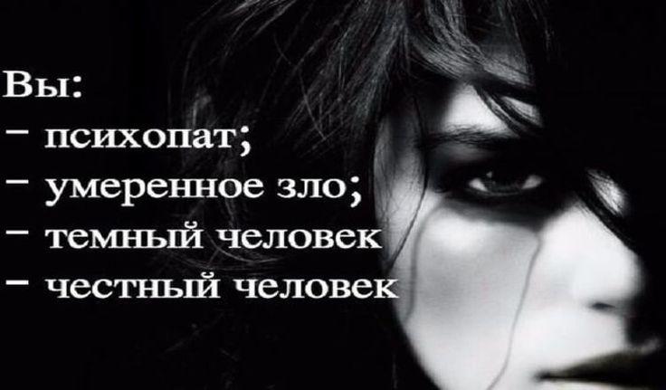 В каждом человеке порой бурлят злые страсти.Давайте узнаем,насколько вы злы бываете? Пожалуйста, каким бы поганым не оказался результат,расскажите нам о нем