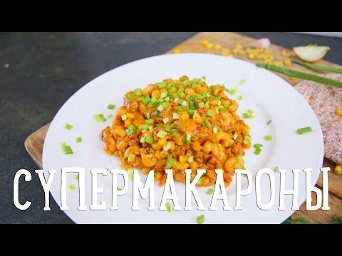 Супермакароны [Рецепты Bon Appetit] - YouTube