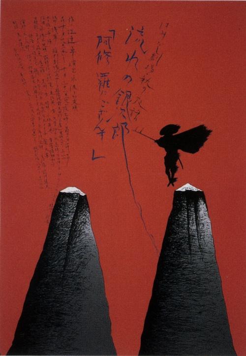 Keisuke Nagatomo | Diseño gráfico y arte contemporáneo en Japón