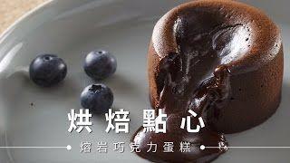 (烘焙) 熔岩巧克力蛋糕,甜点控的最爱 | 台湾好食材 Fooding